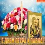 С Днём Петра и Павла! Мира и добра тебе везде