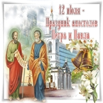 С днём Святых Петра и Павла! Большого счастья желаю!