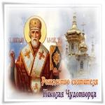 С праздником Рождество Святого Николая Чудотворца