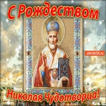 С Рождеством Святого Николая Чудотворца