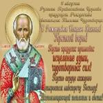 С Рождеством Святого Николая! Пусть праздник принесёт исцеление души