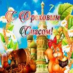 Поздравление С Ореховым и Хлебным Спасом