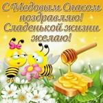 С медовым спасом! Пусть будет твоя жизнь как мёд