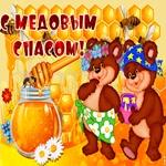 С Медовым Спасом! Пусть жизнь будет сладкой как мёд