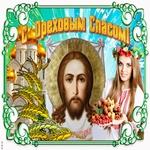 С Ореховым Спасом! Хранит вас Господь