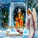 Картинка Рождественский сочельник