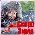 Красивая Картинка Скоро Зима