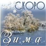 Красивая Открытка Скоро Зима