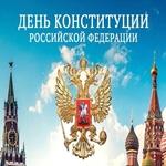 Поздравление С Днём Конституции РФ