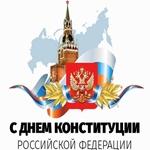 Поздравление с днём Конституции Российской Федераций
