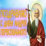 Поздравляем С Днём Святого Апостола Андрея Первозванного!