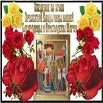 Поздравляем Вас С Введением во храм Богородицы