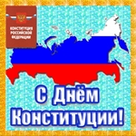 Поздравляю С Днём Конституции РФ