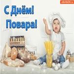 Поздравляю всех поваров счастья и здоровья желаю