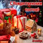 Поздравляю всех с рождественским постом