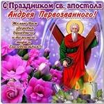 Празднование Апостола Андрея Первозванного!