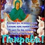 С Покровом Пресвятой Богородицы Хочу Вас Поздравить