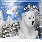 Скоро Зима! Желаю счастья и удачи