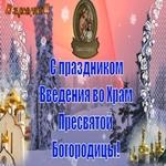 Введение во храм Пресвятой Богородицы Будьте счастливы