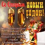 Поздравляем Вас от души Со Старым Новым Годом