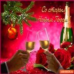 Поздравляем Вас Со Старым Новым Годом