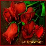 Букет роз от меня