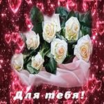 Дарю красивые розы вам милые женщины