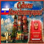 День Конституции Российской Федераций
