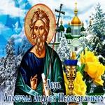 День Святого Апостола Андрея