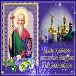 Картинка День Андрея Первозванного