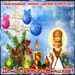 Поздравляю Тебя С Днём Святого Николая