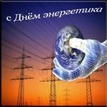 Поздравляем с днём энергетика! Желаем здоровья и счастья