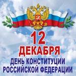Поздравляем С днём Конституции РФ