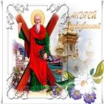 Праздник День Святого Апостола Андрея