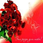 Розы вам от всего сердца!