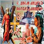 С Днём Апостола Андрея Первозванного!