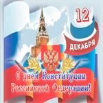 С днём Конституции Российской Федераций