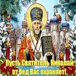 С Днём Святого Николая