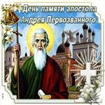 С Праздником Апостола Андрея Первозванного