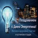 С праздником энергетика
