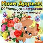 Счастья Вам друзья мой