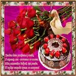 Сегодня День Рождения у тебя желаю счастья и любви