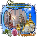 Введение во храм Пресвятой Богородицы и Приснодевы Марии