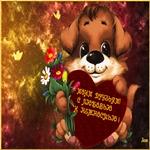 Я желаю вам друзья счастья мира и добра!