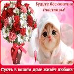 Желаю самого счастливого счастья!