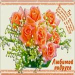 Желаю здоровья счастья и любви моя подруга