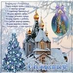 Картинка Тебе С Рождеством Христовым!