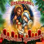 Поздравляю Всех С Рождеством Христовым