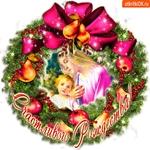 С Рождеством! Картинка
