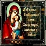 Храни Господь всех друзей